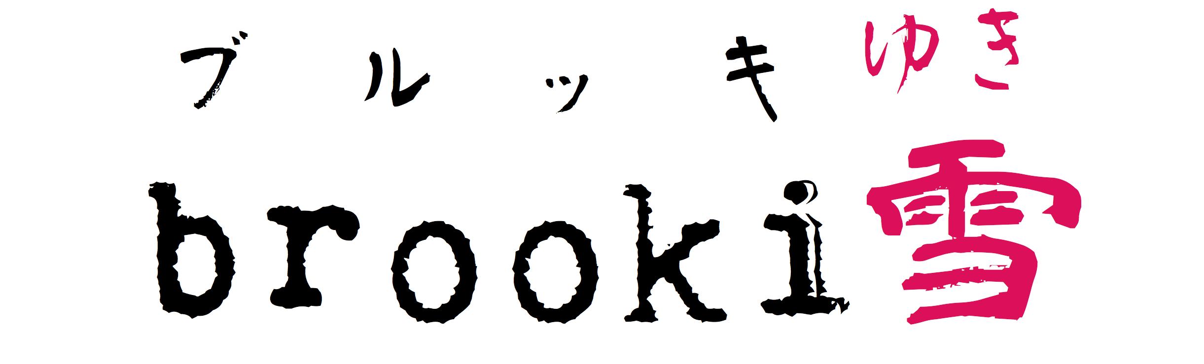 brookiyuki